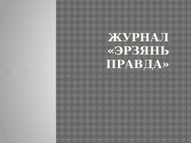 Журнал «Эрзянь правда»