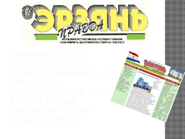 Выходит 1 раз в неделю на 16 полосах формата А3. Тираж 3250 экземпляров. В 1970-е годы тираж составлял 7 тыс. экземпляров.