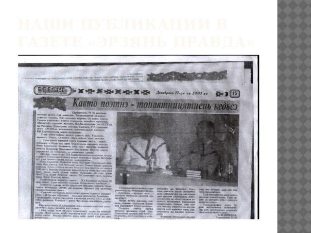 Наши публикации в газете «Эрзянь правда»