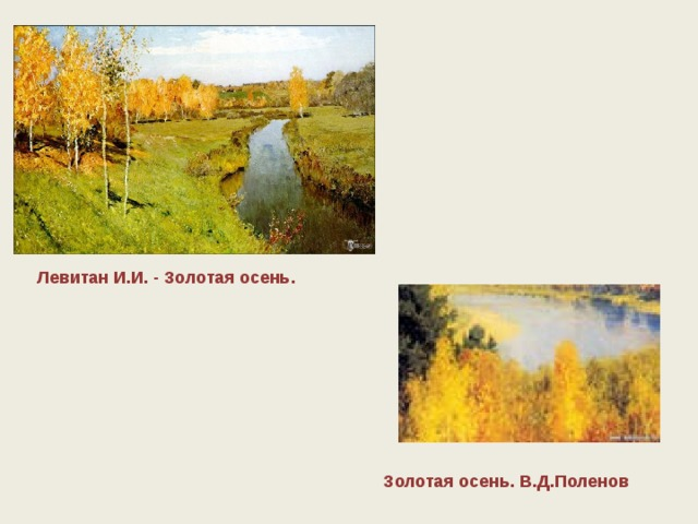 Левитан И.И. - Золотая осень. Золотая осень. В.Д.Поленов
