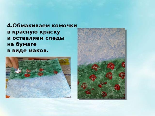 4.Обмакиваем комочки в красную краску и оставляем следы на бумаге в виде маков.