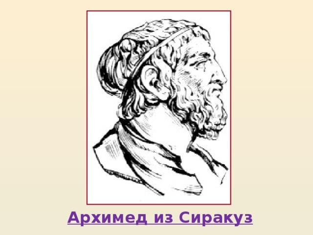 Архимед из Сиракуз
