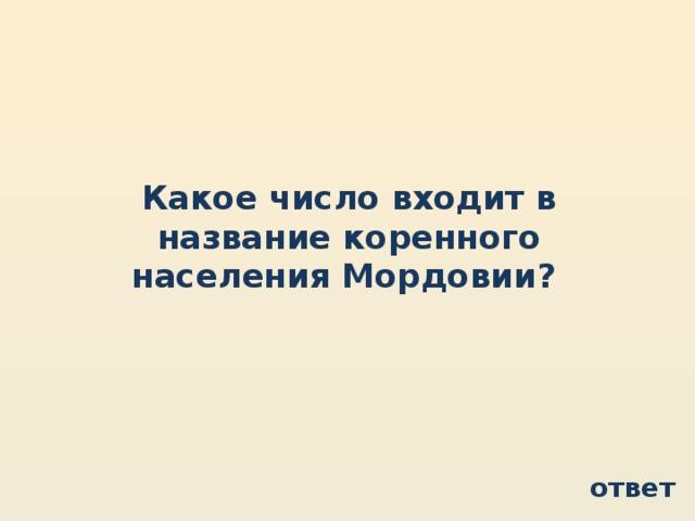 Какое число входит в название коренного населения Мордовии? ответ