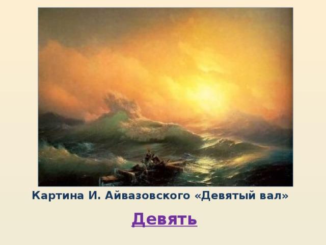 Картина И. Айвазовского «Девятый вал» Девять