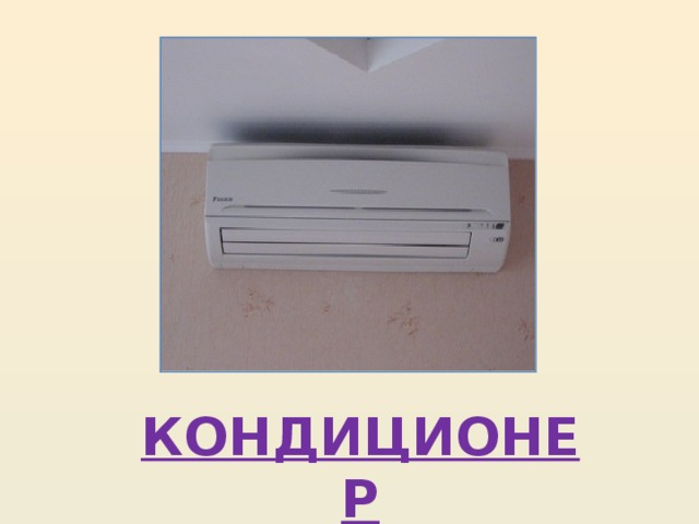 КОНДИЦИОНЕР