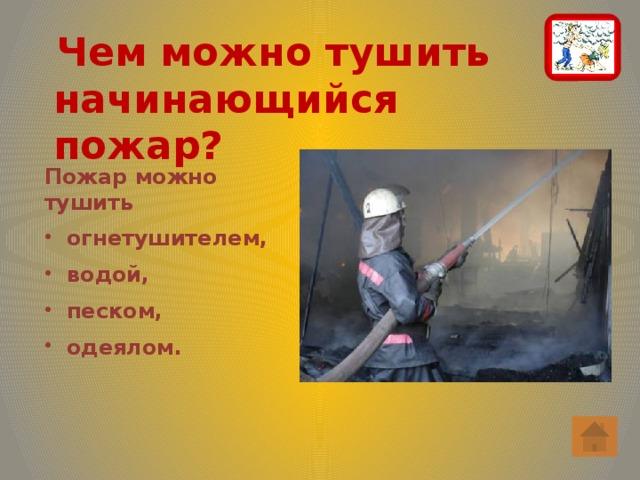 Чем можно тушить начинающийся пожар? Пожар можно тушить