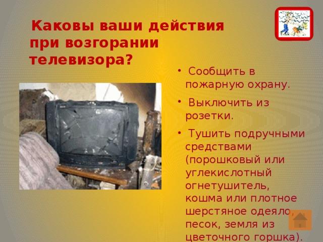 Каковы ваши действия при возгорании телевизора?