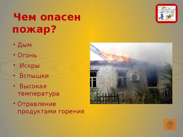 Чем опасен пожар?