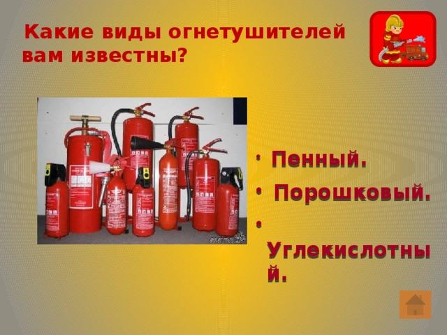 Какие виды огнетушителей вам известны?
