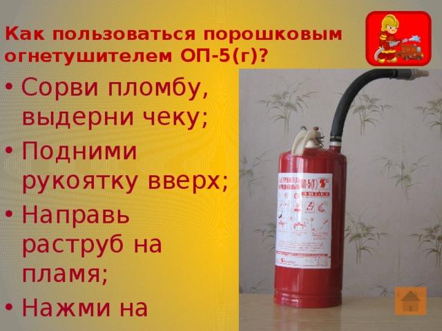 Как пользоваться порошковым огнетушителем ОП-5(г)?