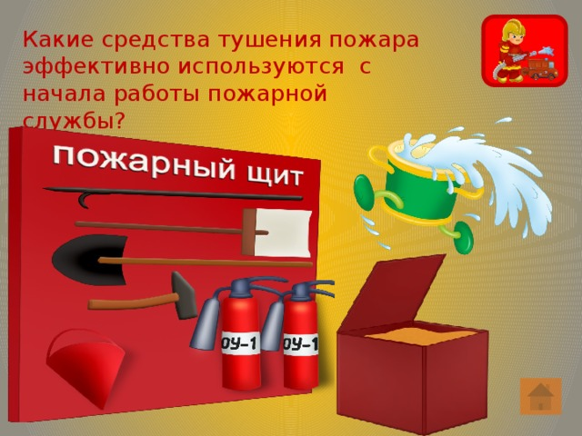 Какие средства тушения пожара эффективно используются с начала работы пожарной службы?