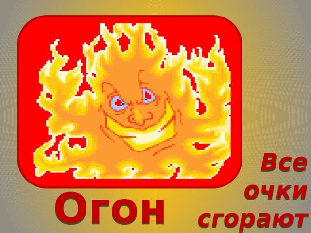 Все очки сгорают Огонь