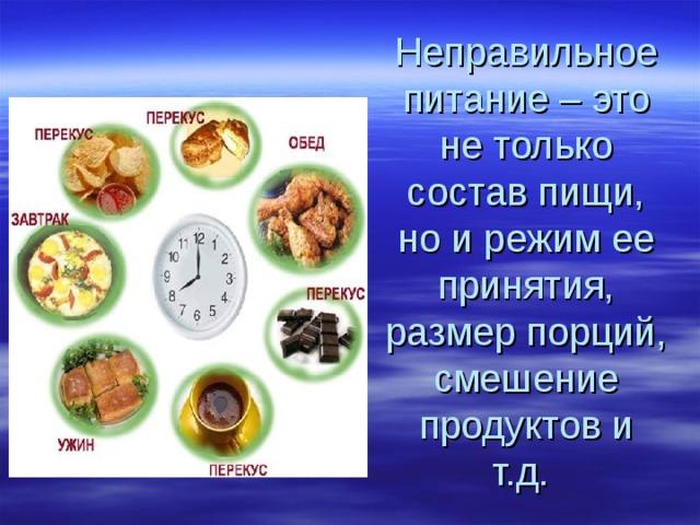 Неправильное питание – это не только состав пищи, но и режим ее принятия, размер порций, смешение продуктов и т.д.