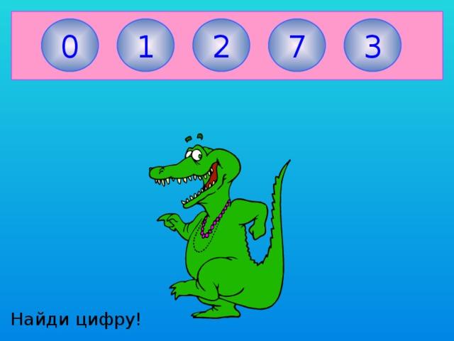 0 3 2 7 1 Найди цифру!