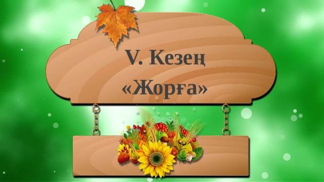 V. Кезең «Жорға»