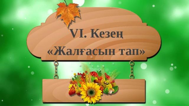 VІ. Кезең «Жалғасын тап»