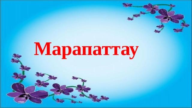 Марапаттау