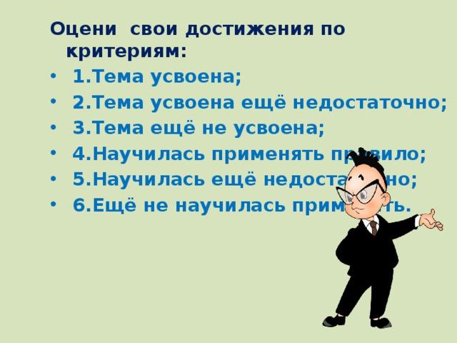 Оцени свои достижения по критериям: