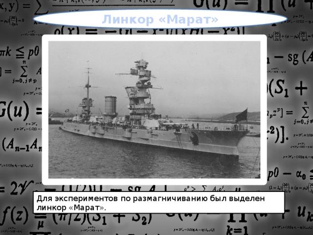 Линкор «Марат» Для экспериментов по размагничиванию был выделен линкор «Марат».