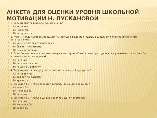 Анкета для оценки уровня школьной мотивации Н. Лускановой