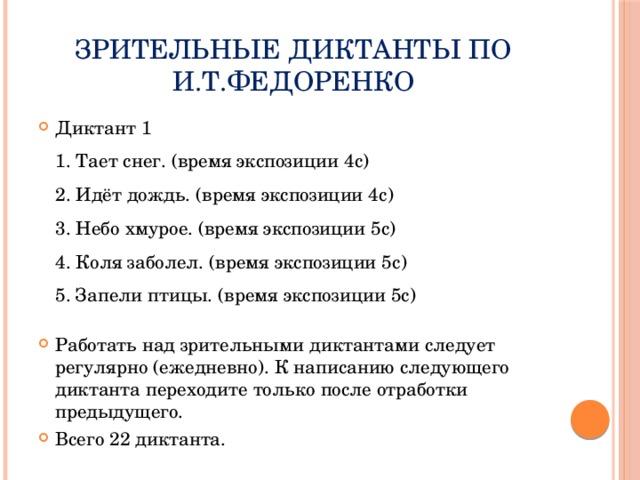 Зрительные диктанты по И.Т.Федоренко