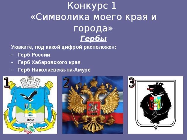 Конкурс 1  «Символика моего края и города» Гербы Укажите, под какой цифрой расположен:
