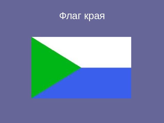 Флаг края
