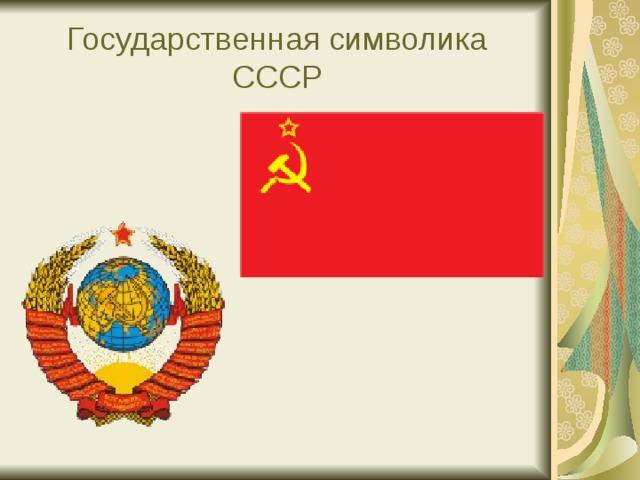 Государственная символика СССР