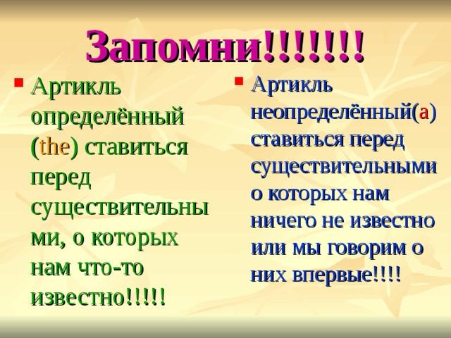 Запомни!!!!!!!