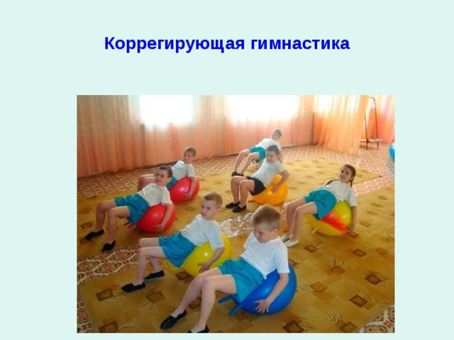 Коррегирующая гимнастика