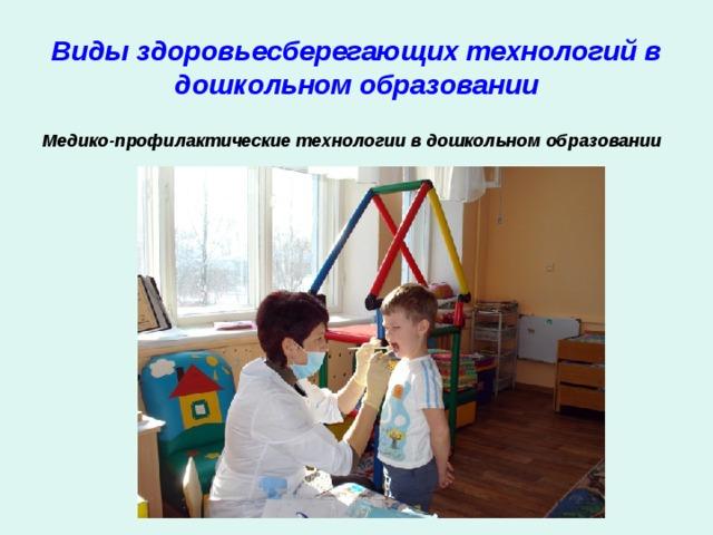 Виды здоровьесберегающих технологий в дошкольном образовании Медико-профилактические технологии в дошкольном образовании