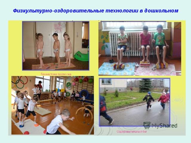 Физкультурно-оздоровительные технологии в дошкольном образовании –