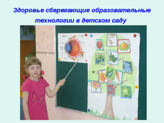 Здоровье сберегающие образовательные технологии в детском саду