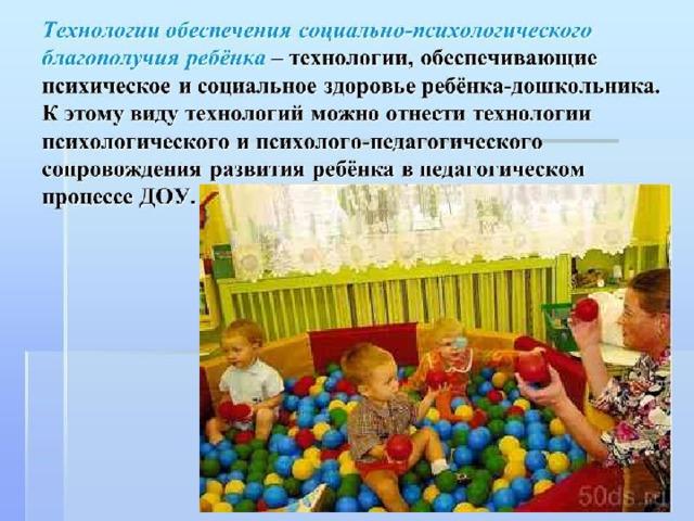 Технологии обеспечения социально-психологического благополучия ребенка