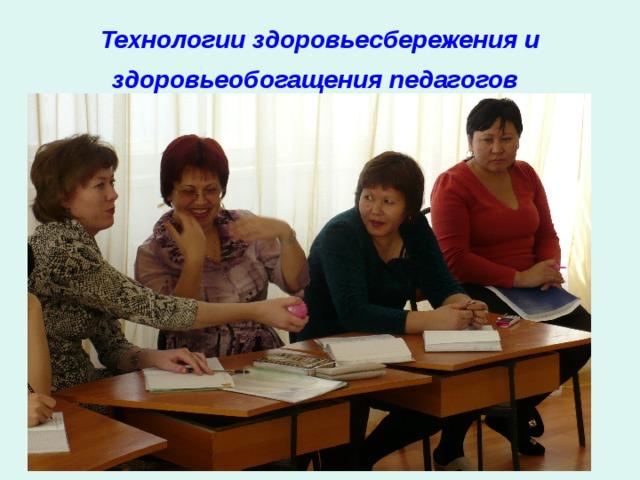 Технологии здоровьесбережения и здоровьеобогащения педагогов
