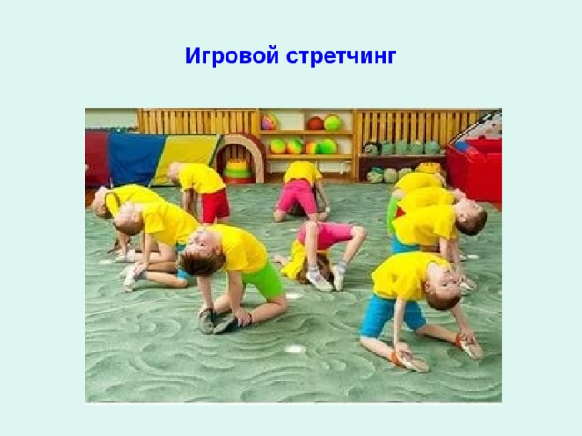 Игровой стретчинг