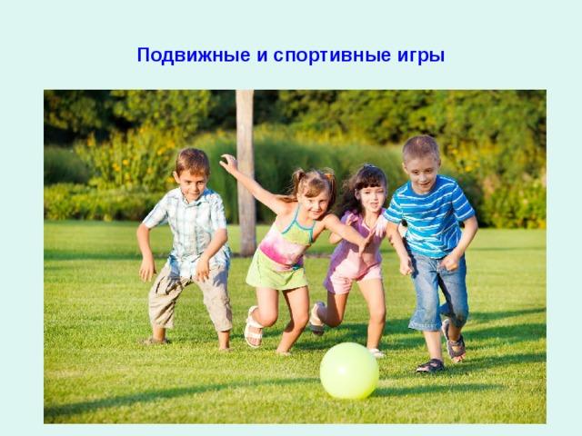 Подвижные и спортивные игры