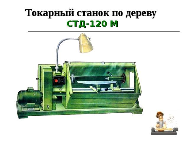 Токарный станок по дереву  СТД-120 М