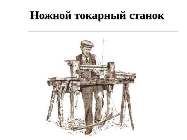 Ножной токарный станок