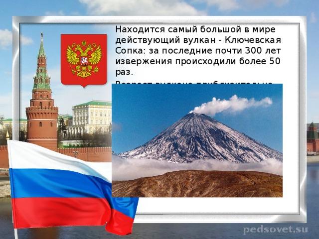 Находится самый большой в мире действующий вулкан - Ключевская Сопка: за последние почти 300 лет извержения происходили более 50 раз. Возраст вулкана приблизительно 7.000 лет.