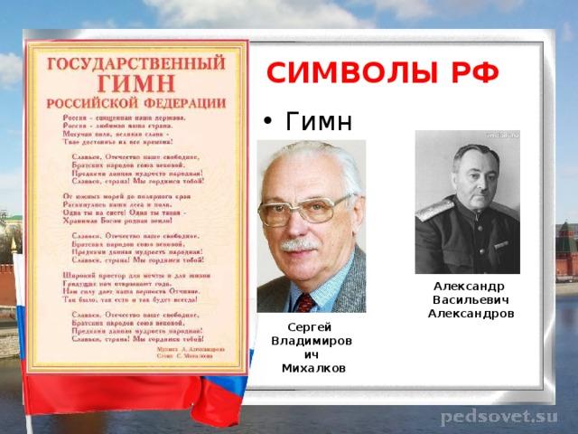 СИМВОЛЫ РФ Гимн Александр Васильевич Александров Сергей Владимирович  Михалков