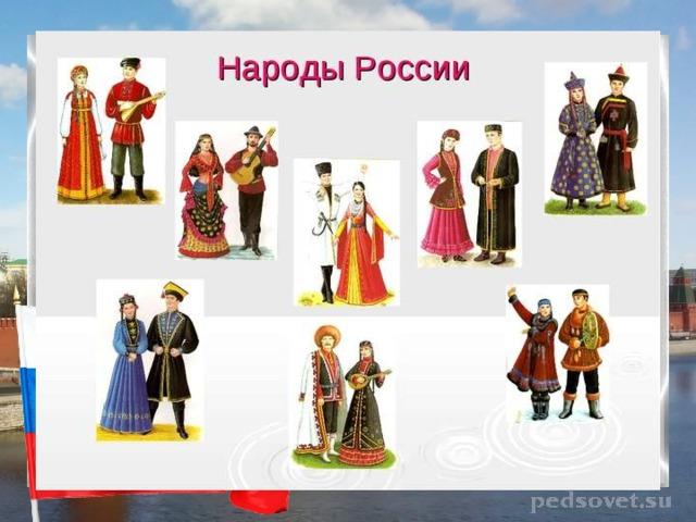 НАРОДЫ РОССИИ Россия - многонациональная страна