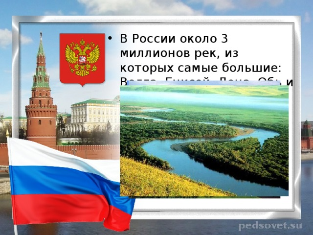 В России около 3 миллионов рек, из которых самые большие: Волга, Енисей, Лена, Обь и Амур.