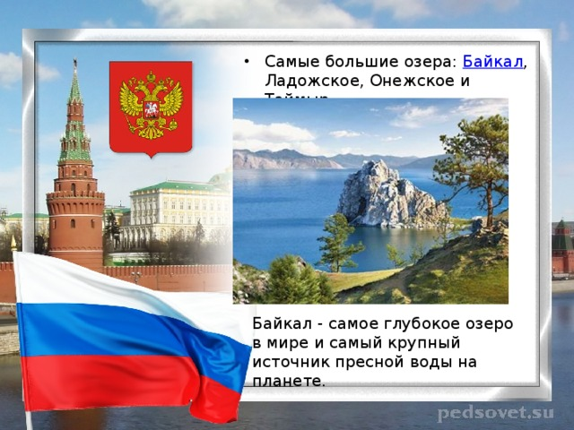 Самые большие озера: Байкал