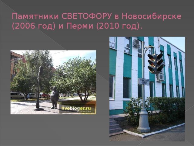 Памятники СВЕТОФОРУ в Новосибирске (2006 год) и Перми (2010 год).