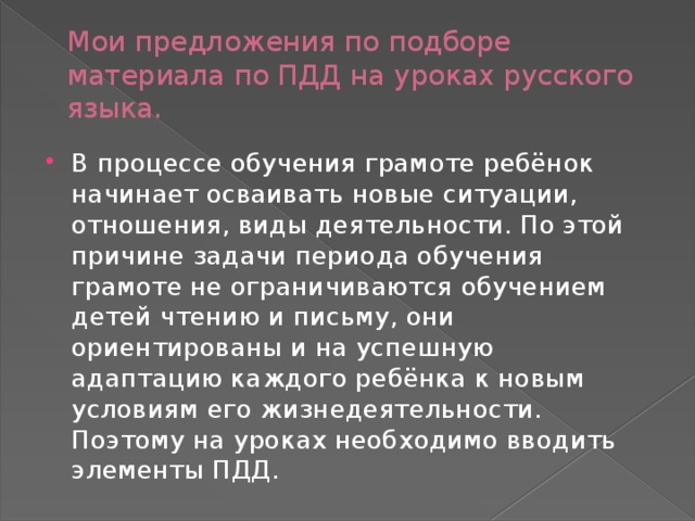 Мои предложения по подборе материала по ПДД на уроках русского языка.