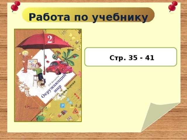 Работа по учебнику  Стр. 35 - 41