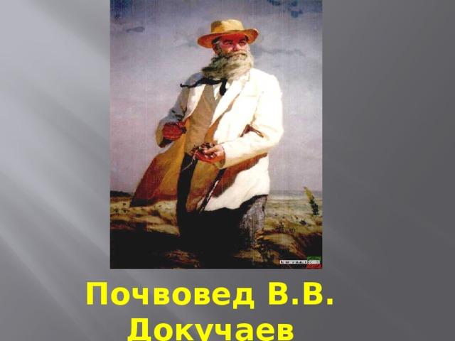 Почвовед В.В. Докучаев