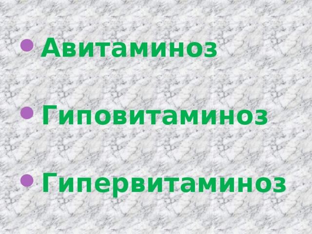 Авитаминоз  Гиповитаминоз  Гипервитаминоз