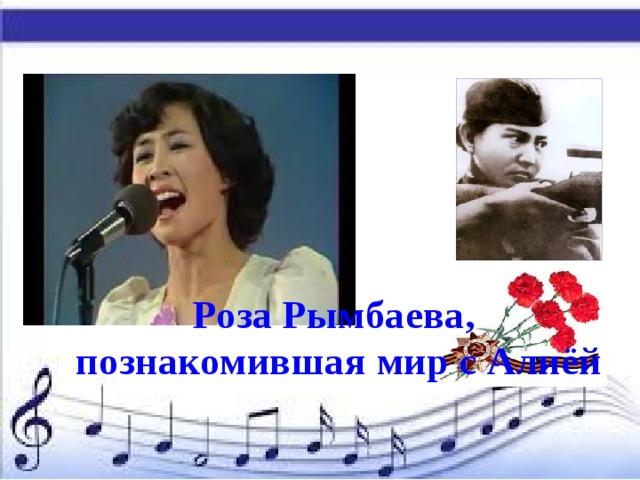 Роза Рымбаева, познакомившая мир с Алиёй
